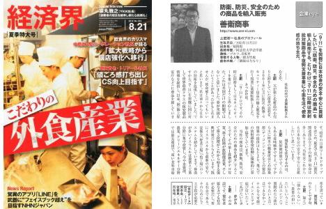 経済界インタビュー記事